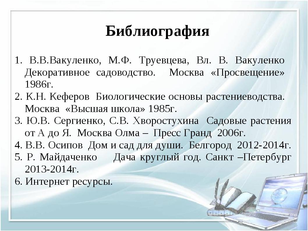Библиография 1. В.В.Вакуленко, М.Ф. Труевцева, Вл. В. Вакуленко Декоративное...