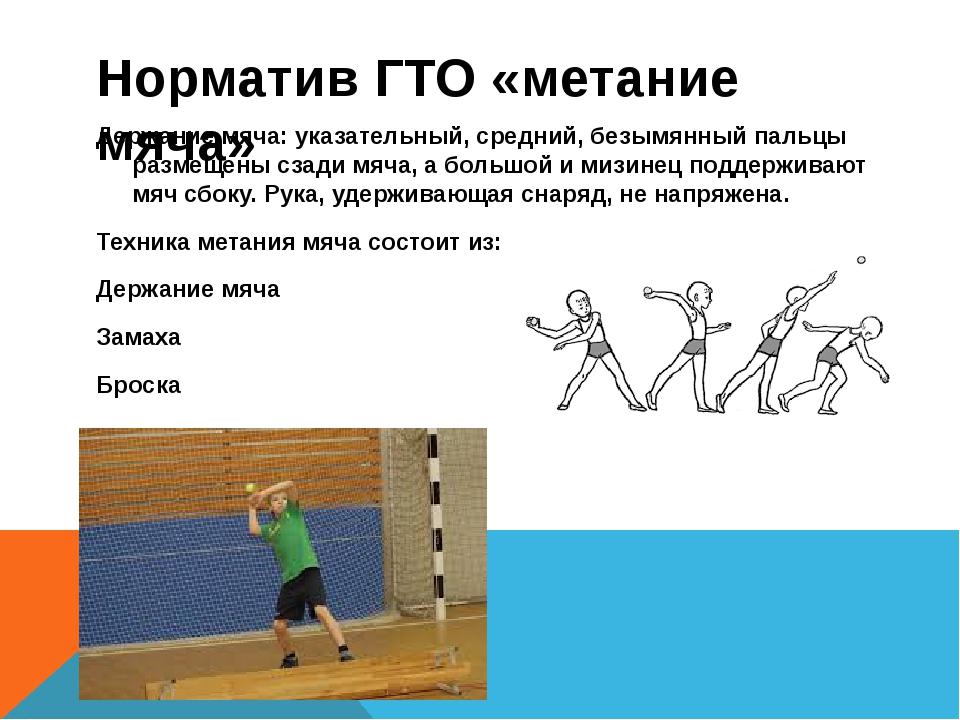 картинки упражнения гто в школе юности