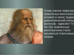 Позже учение пифагорейцев о правильных многогранниках изложил в своих трудах