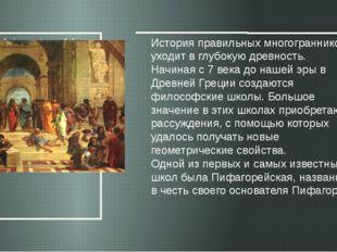 История правильных многогранников уходит в глубокую древность. Начиная с 7 ве