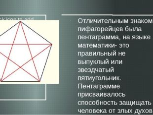 Отличительным знаком пифагорейцев была пентаграмма, на языке математики- это