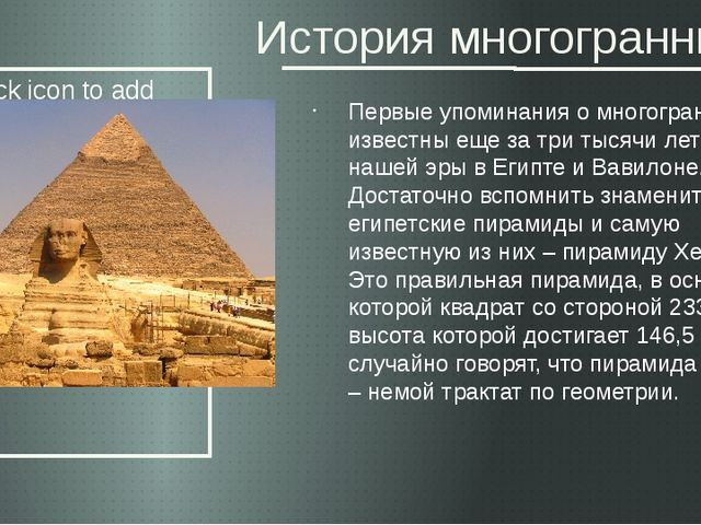 История многогранников Первые упоминания о многогранниках известны еще за три...