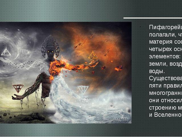 Пифагорейцы полагали, что материя состоит из четырех основных элементов: огня...