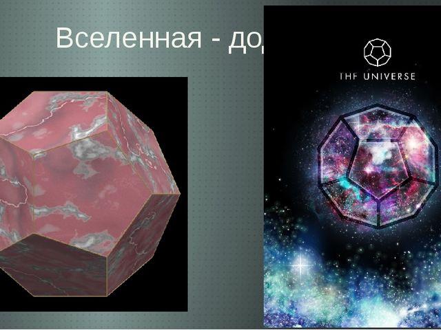 Вселенная - додекаэдр