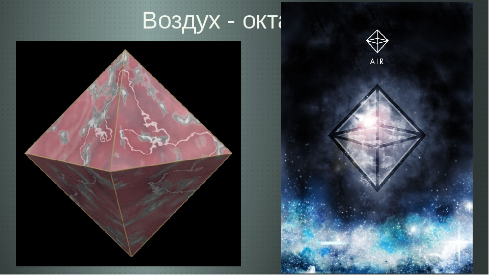 Воздух - октаэдр