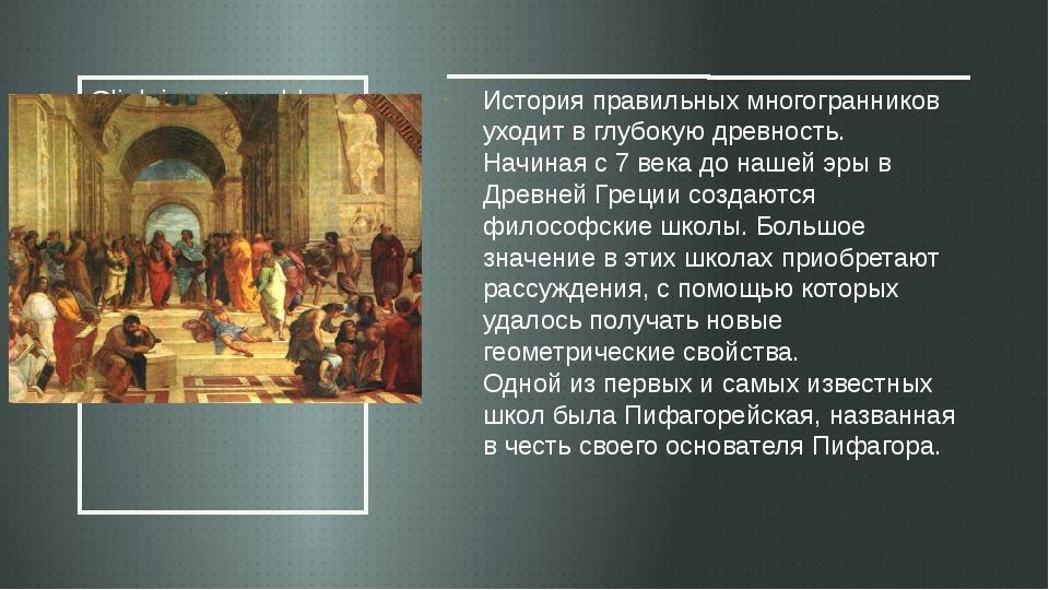 История правильных многогранников уходит в глубокую древность. Начиная с 7 ве...