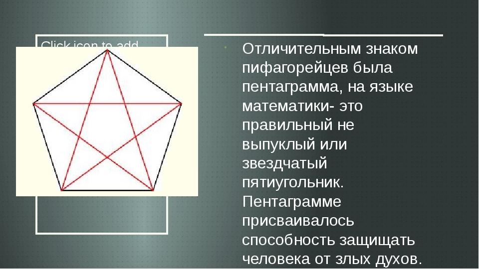 Отличительным знаком пифагорейцев была пентаграмма, на языке математики- это...