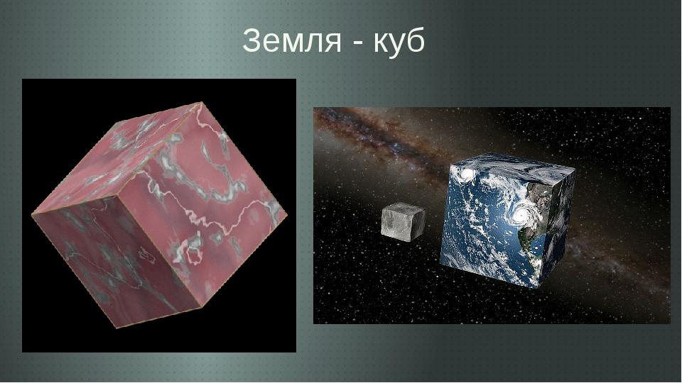 Земля - куб