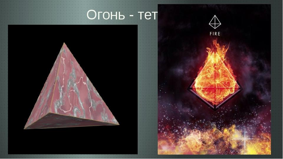 Огонь - тетраэдр