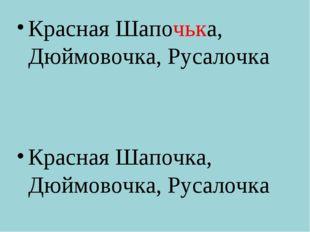 Красная Шапочька, Дюймовочка, Русалочка Красная Шапочка, Дюймовочка, Русалочка