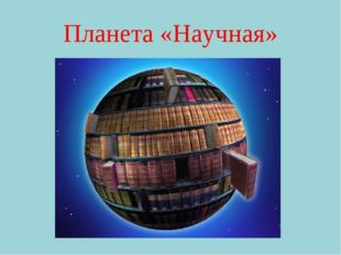 Планета «Научная»