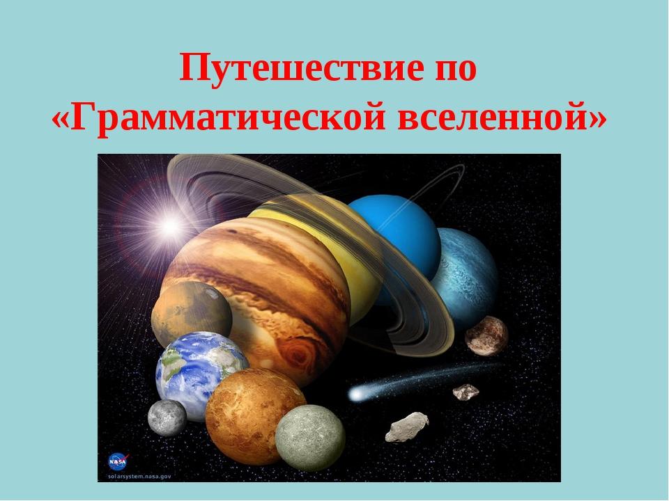 Путешествие по «Грамматической вселенной»