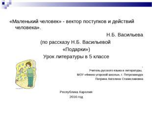 «Маленький человек» - вектор поступков и действий человека». Н.Б. Васильева