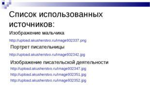 Список использованных источников: Изображение мальчика http://upload.akushers