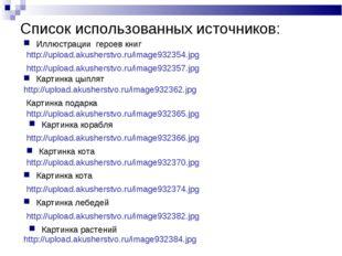 Список использованных источников: Иллюстрации героев книг http://upload.akush