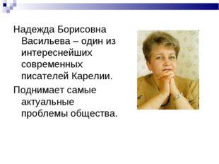 Надежда Борисовна Васильева – один из интереснейших современных писателей Кар