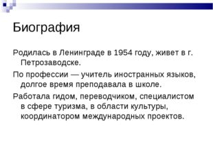 Биография Родилась в Ленинграде в 1954 году, живет в г. Петрозаводске. По про