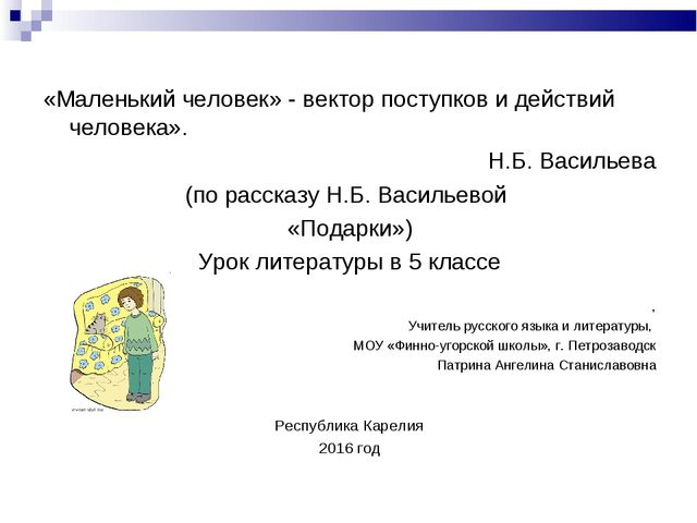 «Маленький человек» - вектор поступков и действий человека». Н.Б. Васильева...