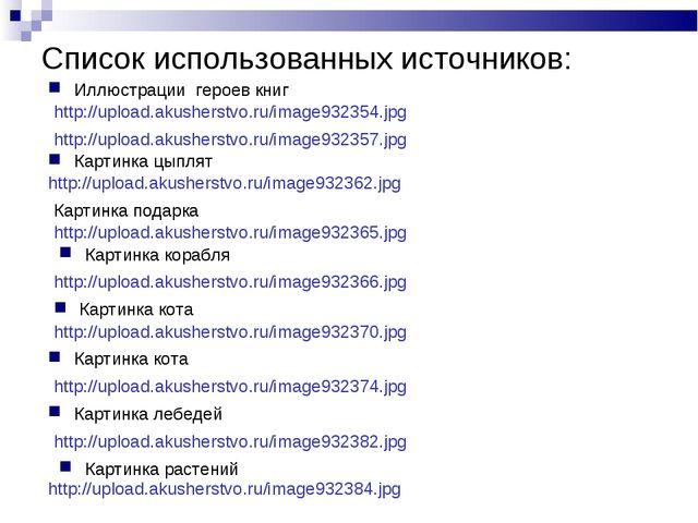 Список использованных источников: Иллюстрации героев книг http://upload.akush...