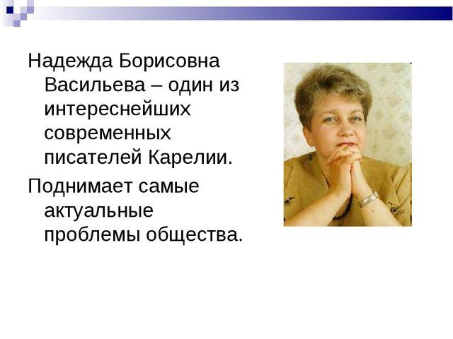Надежда Борисовна Васильева – один из интереснейших современных писателей Кар...