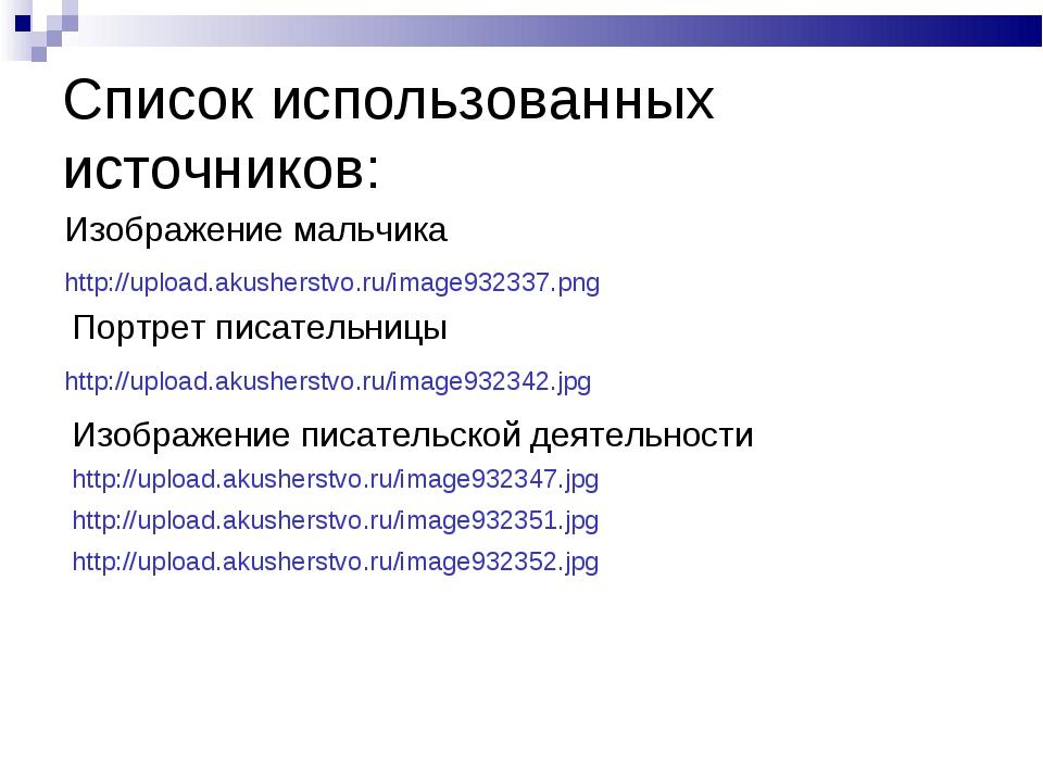Список использованных источников: Изображение мальчика http://upload.akushers...