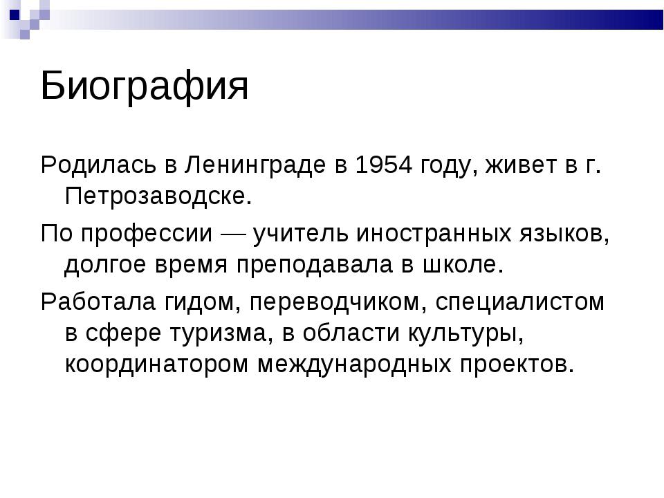 Биография Родилась в Ленинграде в 1954 году, живет в г. Петрозаводске. По про...