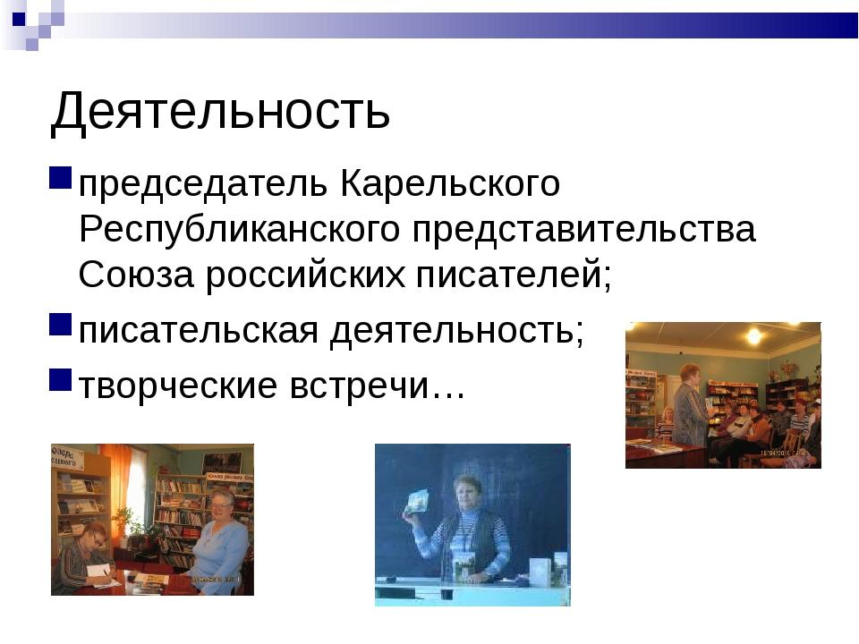 Деятельность председатель Карельского Республиканского представительства Союз...