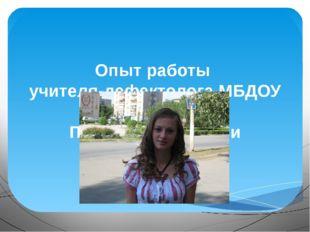 Опыт работы учителя-дефектолога МБДОУ № 9 Перегудовой Марии Юрьевны
