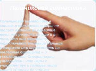 Пальчиковая гимнастика в стихах и пальчиковые игры не только влияют на развит