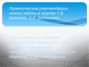 Практические рекомендации можно найти в трудах Г.В. Бабиной, Л.И. Беляковой.