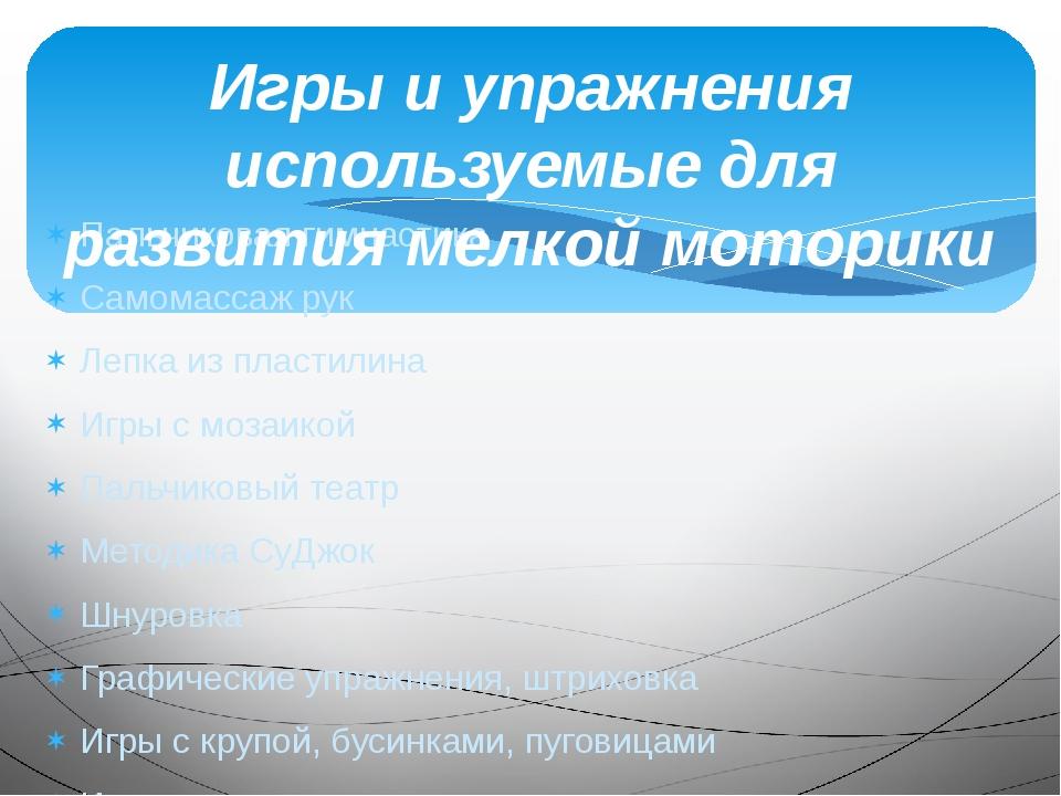 Пальчиковая гимнастика Самомассаж рук Лепка из пластилина Игры с мозаикой Пал...
