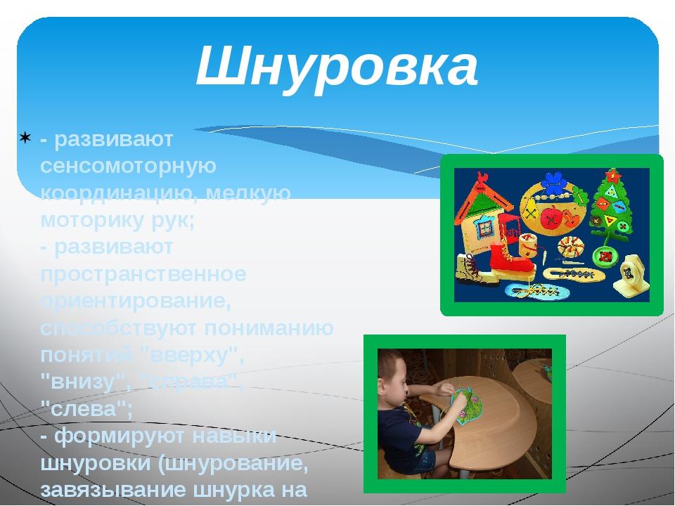 - развивают сенсомоторную координацию, мелкую моторику рук; - развивают прост...