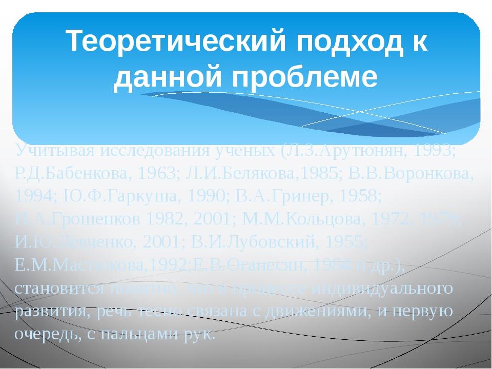Учитывая исследования ученых (Л.З.Арутюнян, 1993; Р.Д.Бабенкова, 1963; Л.И.Бе...
