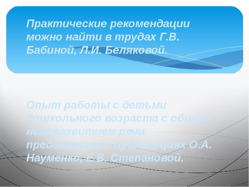 Практические рекомендации можно найти в трудах Г.В. Бабиной, Л.И. Беляковой....