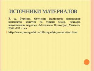 ИСТОЧНИКИ МАТЕРИАЛОВ Е. А. Гурбина. Обучение мастерству рукоделия: конспекты