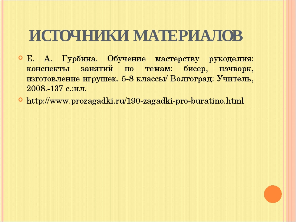 ИСТОЧНИКИ МАТЕРИАЛОВ Е. А. Гурбина. Обучение мастерству рукоделия: конспекты...