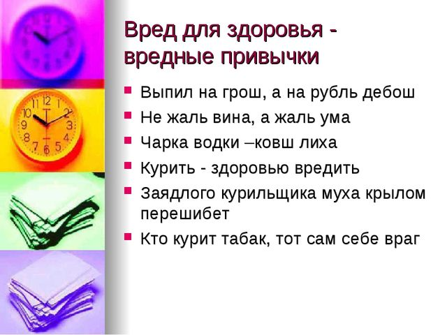 Вред для здоровья - вредные привычки Выпил на грош, а на рубль дебош Не жаль...