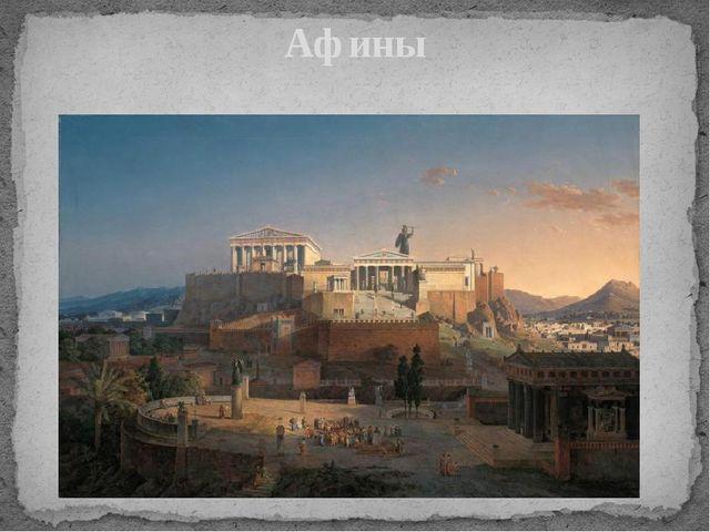 Афины