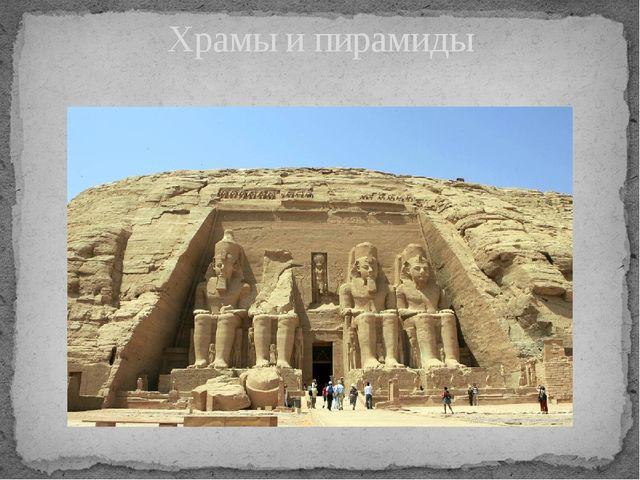 Храмы и пирамиды