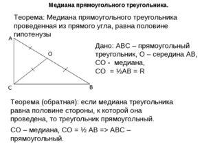 Медиана прямоугольного треугольника. Теорема: Медиана прямоугольного треуголь