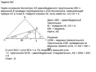Задача №2 Через основания биссектрис АD равнобедренного треугольника АВС с ве