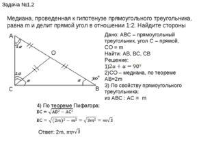Задача №1.2 Медиана, проведенная к гипотенузе прямоугольного треугольника, ра