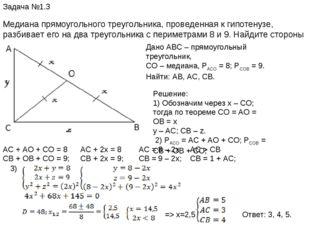 Задача №1.3 Медиана прямоугольного треугольника, проведенная к гипотенузе, ра