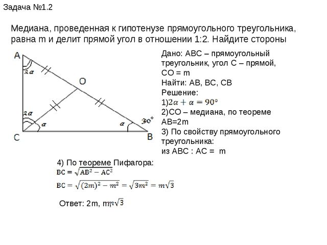 Медианы треугольника решение задач примеры решения задач по java