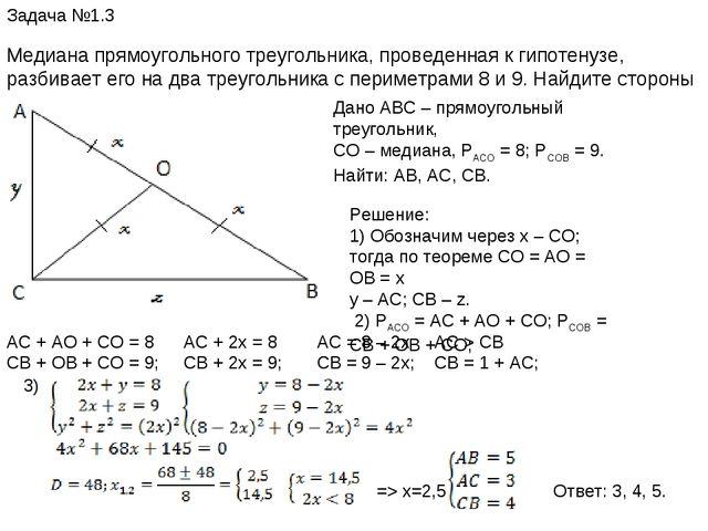 Решить задачу в прямоугольном треугольнике 2 логические задачи с решением