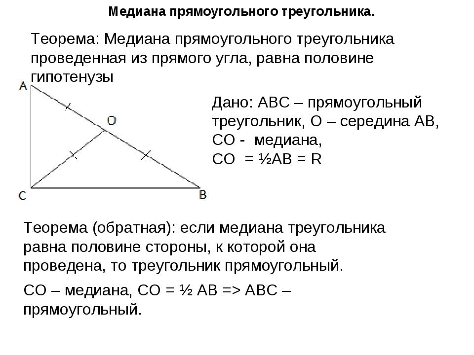 Медиана прямоугольного треугольника. Теорема: Медиана прямоугольного треуголь...