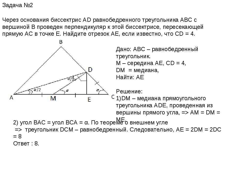 Задача №2 Через основания биссектрис АD равнобедренного треугольника АВС с ве...