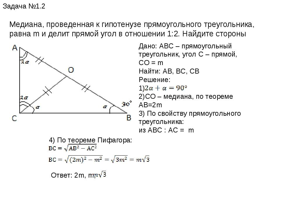 Задача №1.2 Медиана, проведенная к гипотенузе прямоугольного треугольника, ра...