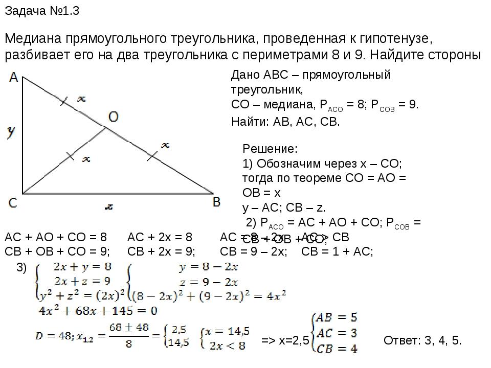 Задача №1.3 Медиана прямоугольного треугольника, проведенная к гипотенузе, ра...