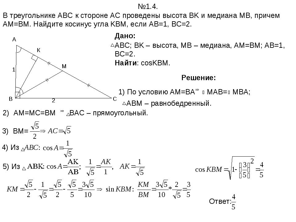 №1.4. В треугольнике ABC к стороне AC проведены высота BK и медиана MB, приче...
